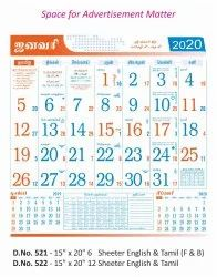 Office Wall Calendar 521