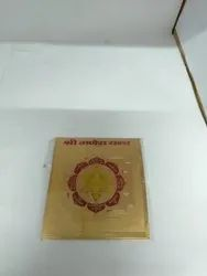 Shree Ganesha Yantra