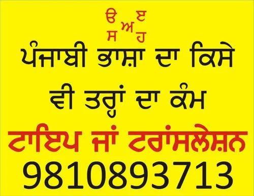 Punjabi Typing & Translation Services - Service Provider of English